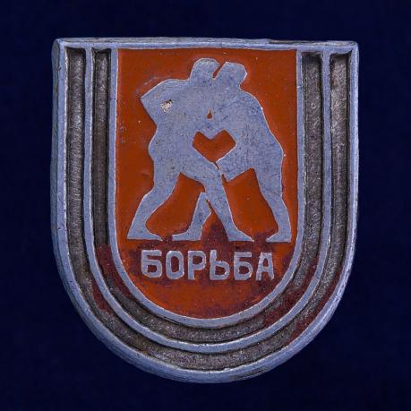 "Значок ""Борьба"""
