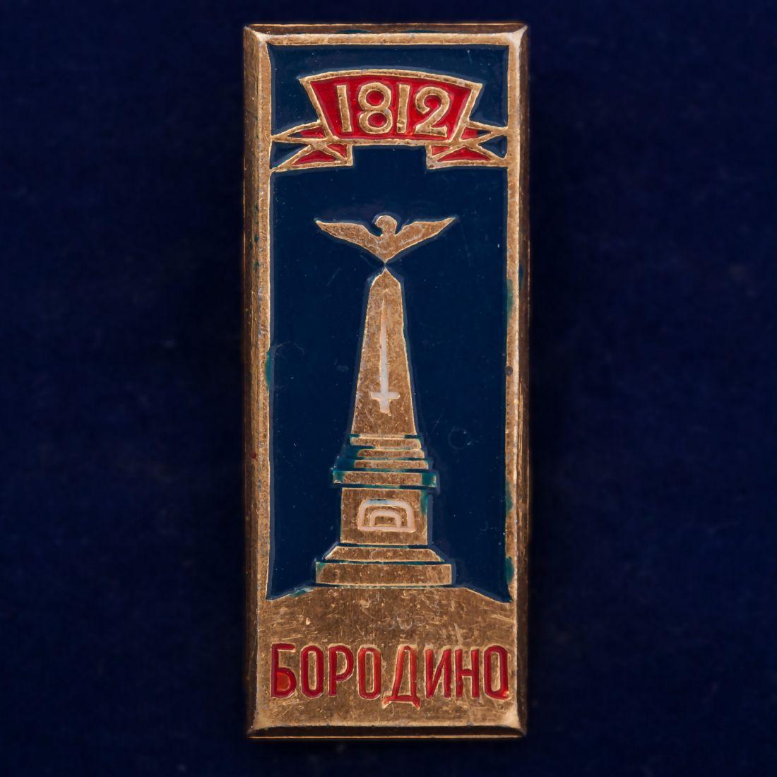 "Значок ""Бородино. 1812 год"""