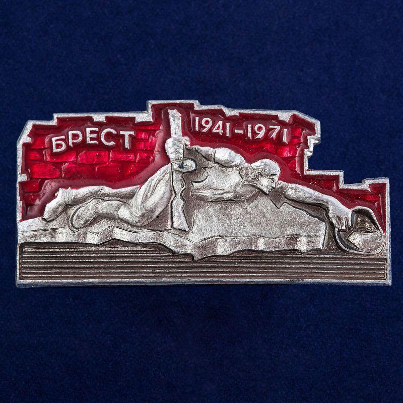 "Значок ""Брест. 1941-1971"""