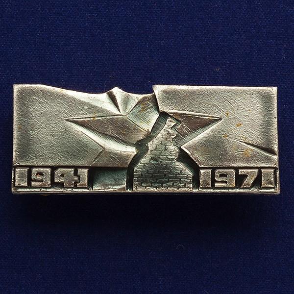 Значок Брестская крепость Герои 1941-1971