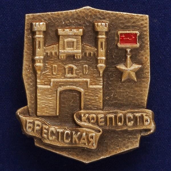 Значок Брестская крепость - герой