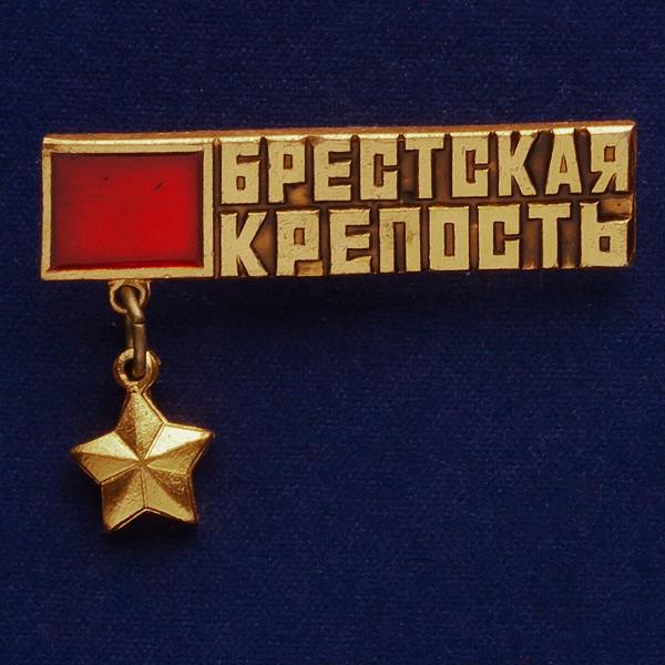 """Значок """"Брестская Крепость Звезда Героя"""""""