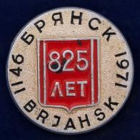 "Значок ""Брянску-825 лет"""