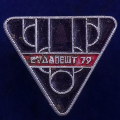 """Значок """"Будапешт. 1979"""""""