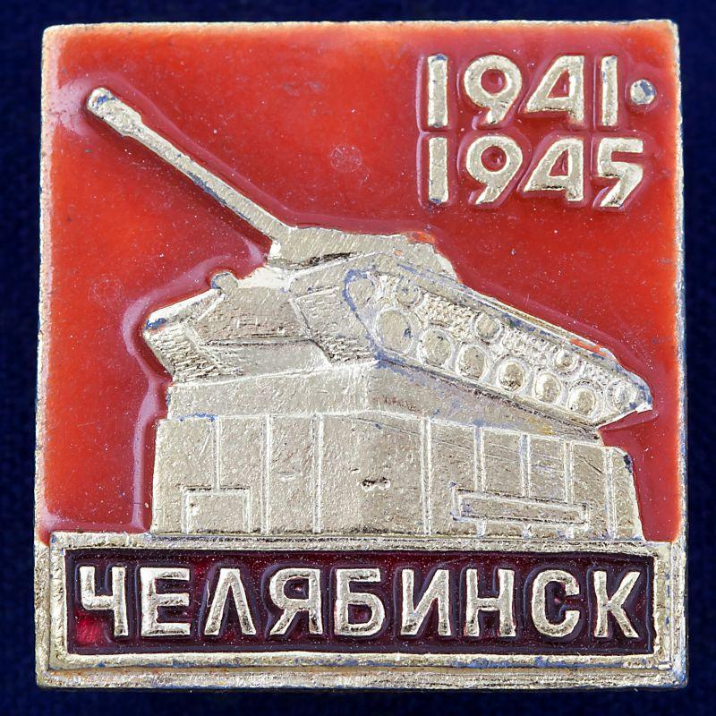 "Значок ""Челябинск. 1941-1945"""