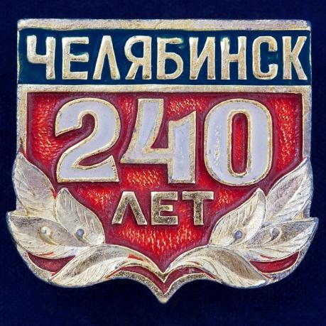 """Значок """"Челябинск. 240 лет"""""""