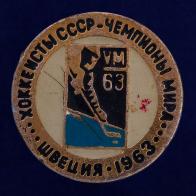 """Значок """"Чемпионат Мира по хоккею 1963"""""""