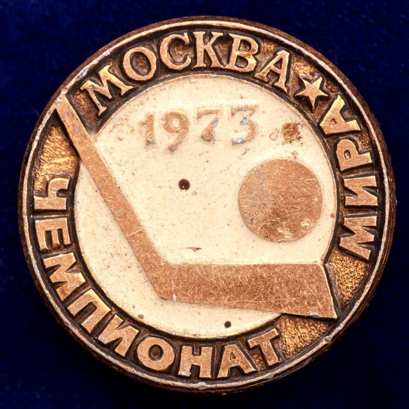 """Значок """"Чемпионат Мира по хоккею 1973"""""""