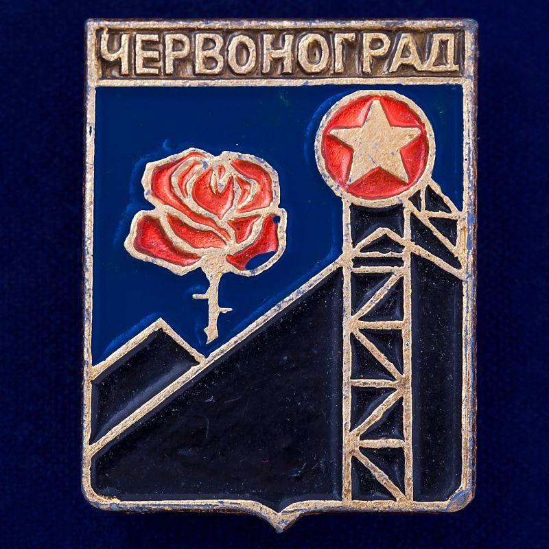 """Значок """"Червоноград"""""""