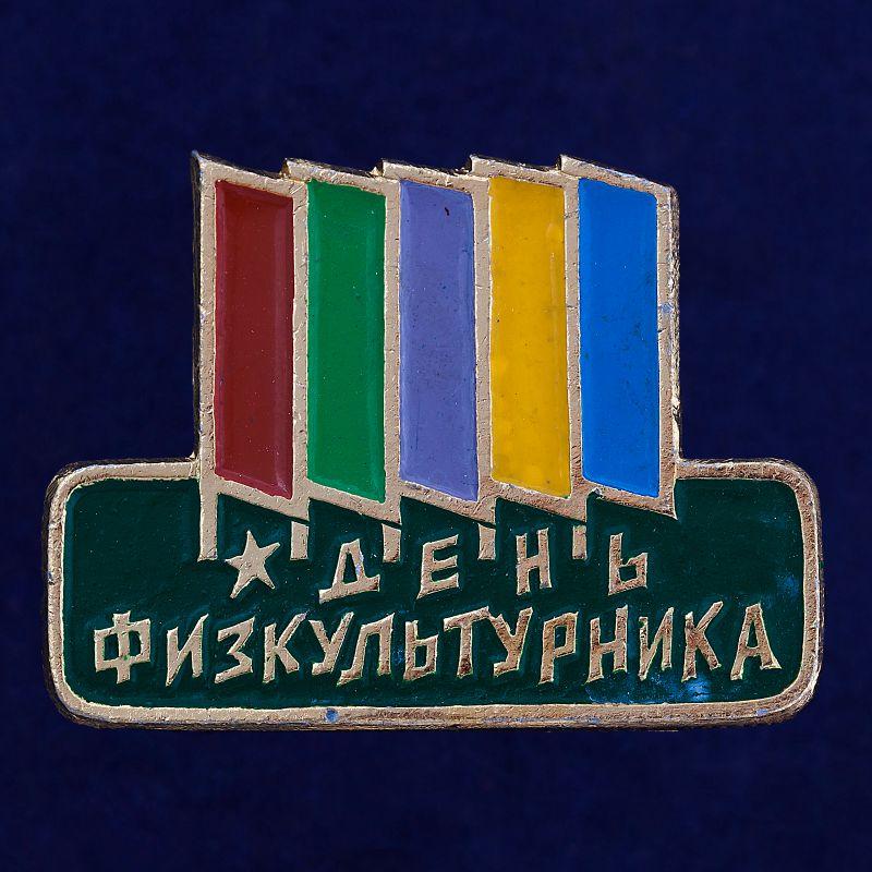 """Значок """"День Физкультурника"""""""