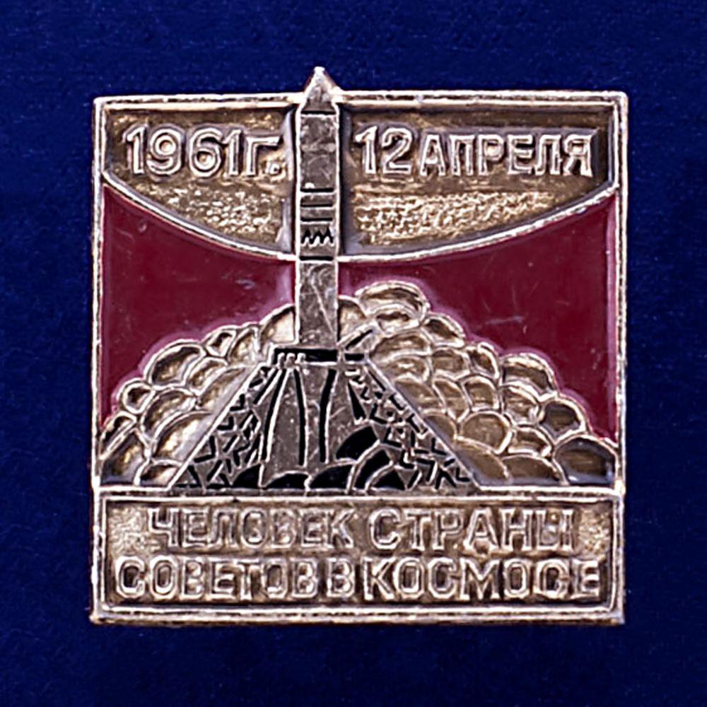Значок День космонавтики
