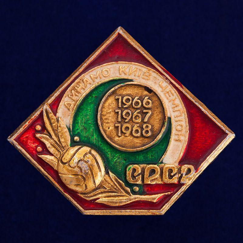 "Значок ""Динамо-Киев чемпион. 1966-1967-1968 гг."""