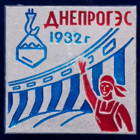 "Значок ""ДнепроГЭС. 1932"""