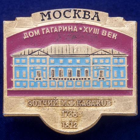 Значок Дом Гагарина