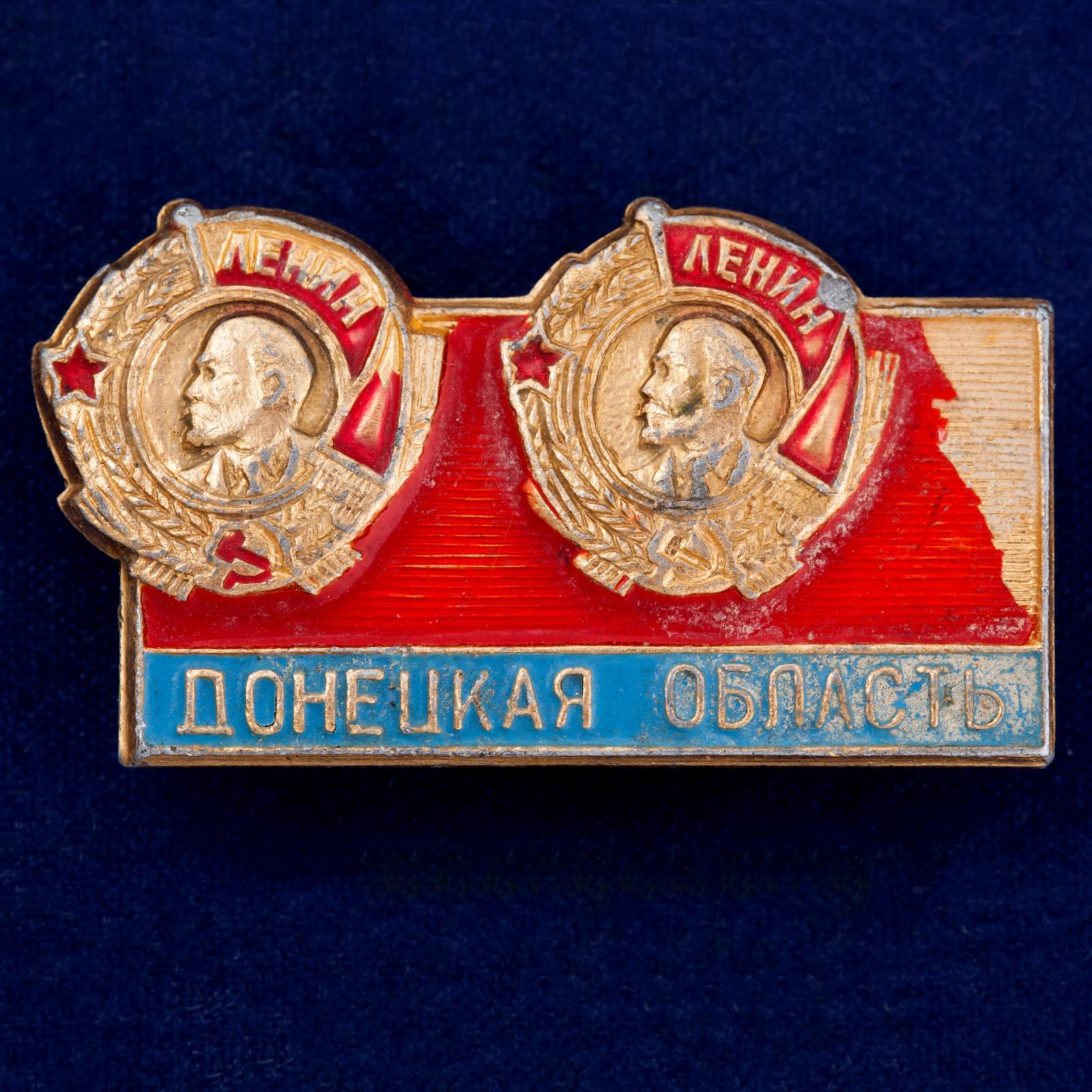 """Значок """"Донецкая область"""""""