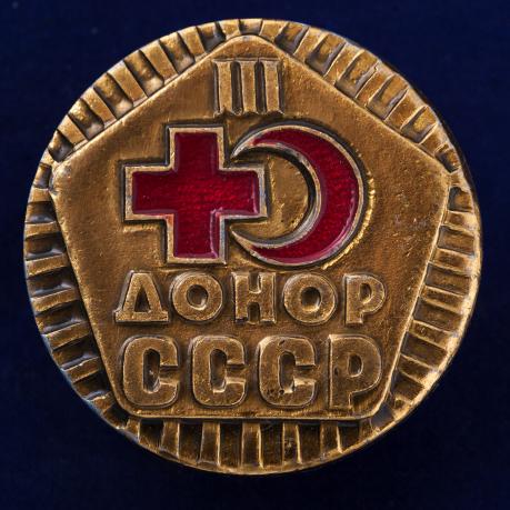 "Значок ""Донор СССР"" 3 степени"
