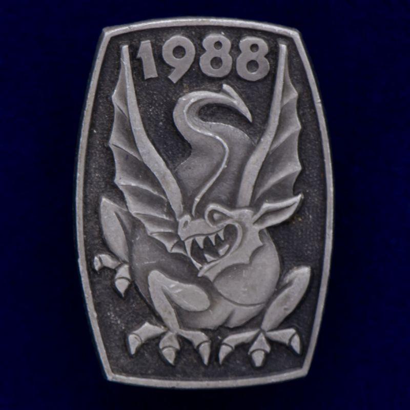 """Значок """"Дракон. 1988"""""""