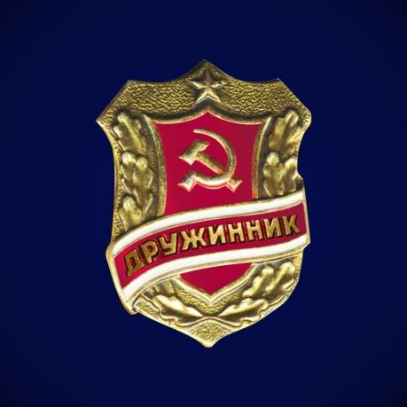 Знак Дружинник СССР