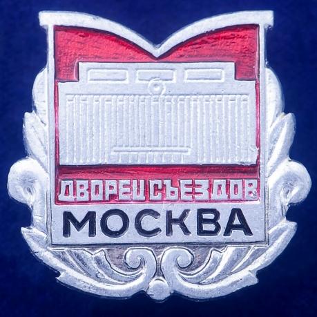 Значок Дворец Съездов