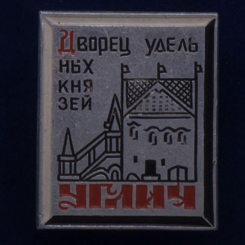 """Значок """"Дворец Удельных Князей"""""""