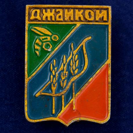 """Значок СССР """"Джанкой"""""""