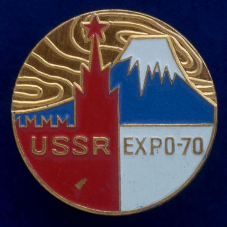 Значок ЭКСПО-70