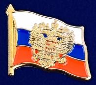 """Значок """"Флаг России с гербом"""""""
