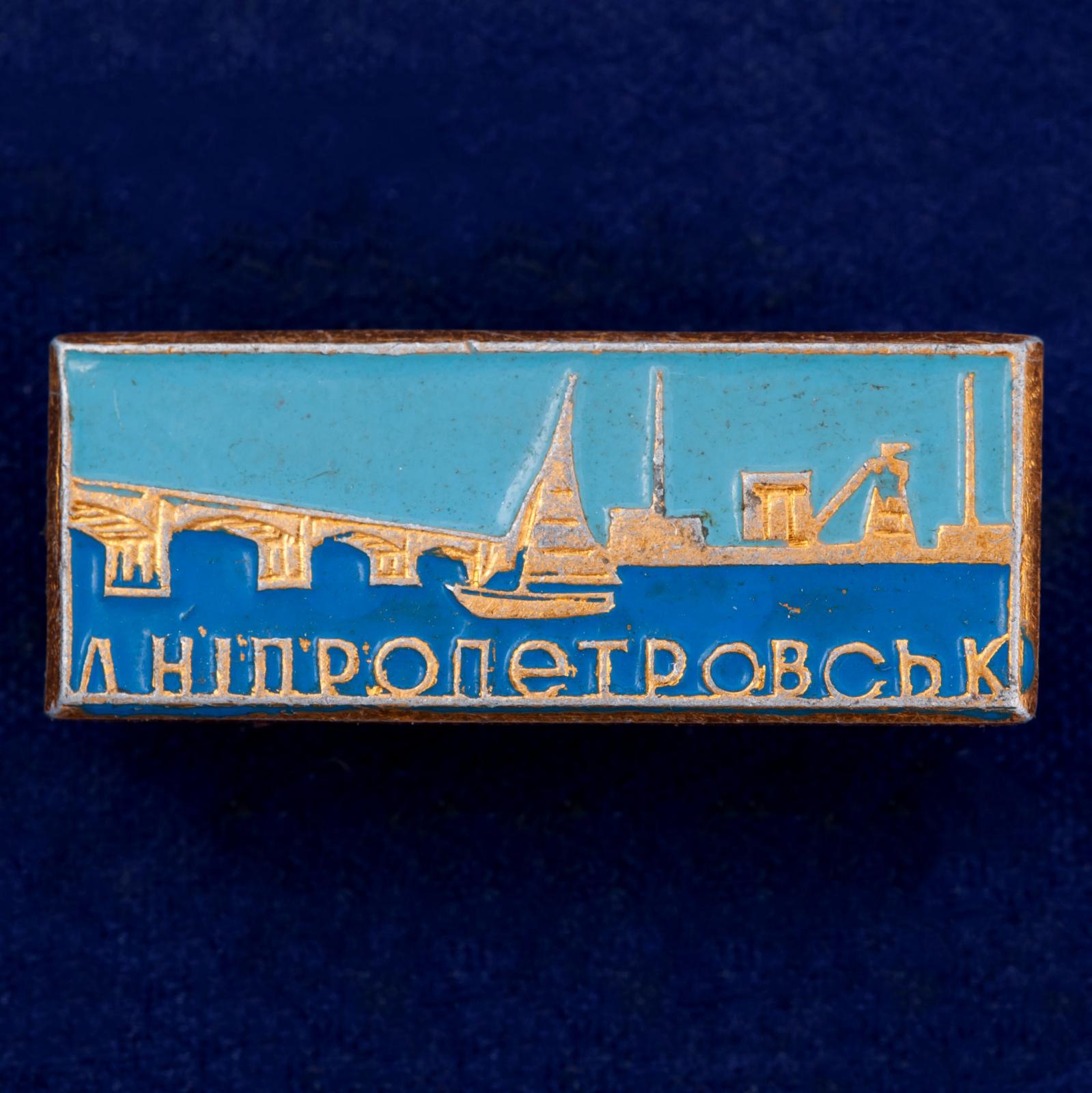 """Значок """"г. Днепропетровск"""""""
