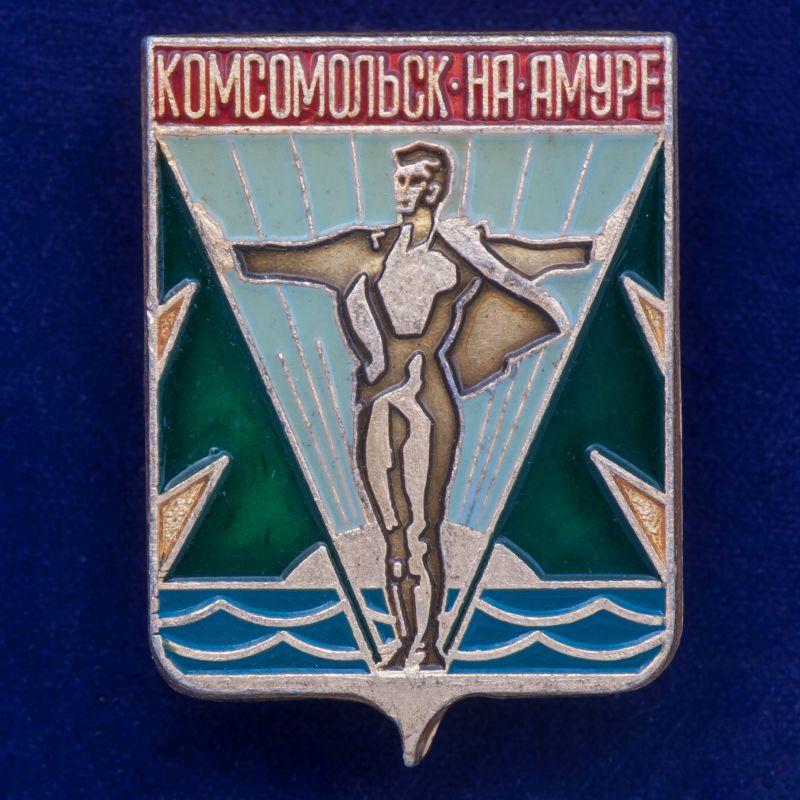 Значок г. Комсомольска-на-Амуре