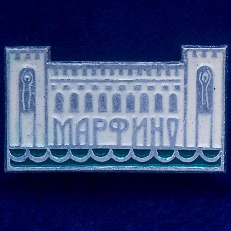 """Значок """"г. Марфино"""""""