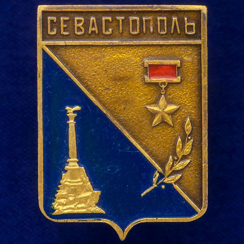"""Значок """"г Севастополь"""""""