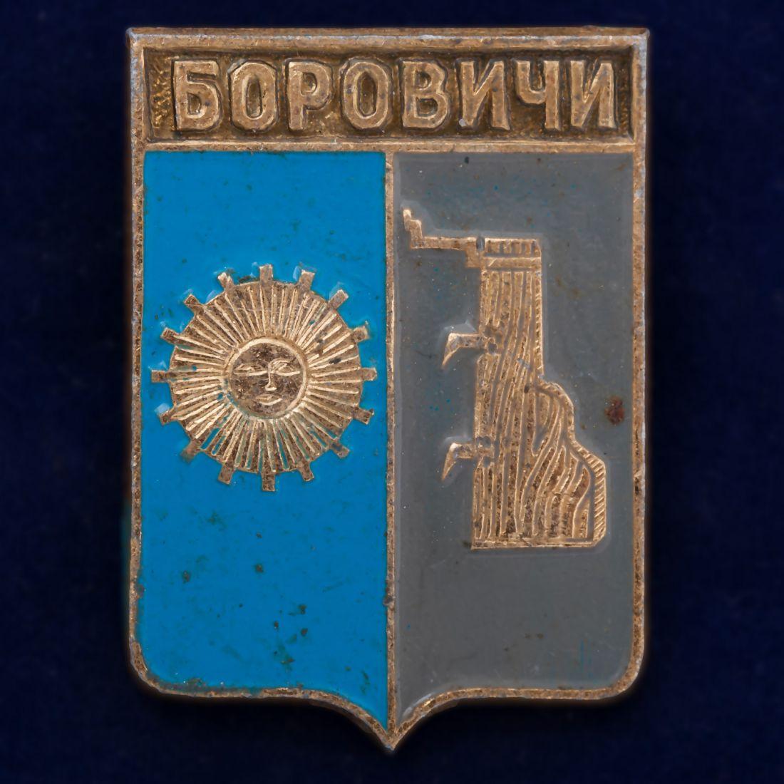 """Значок """"Герб Боровичей"""""""