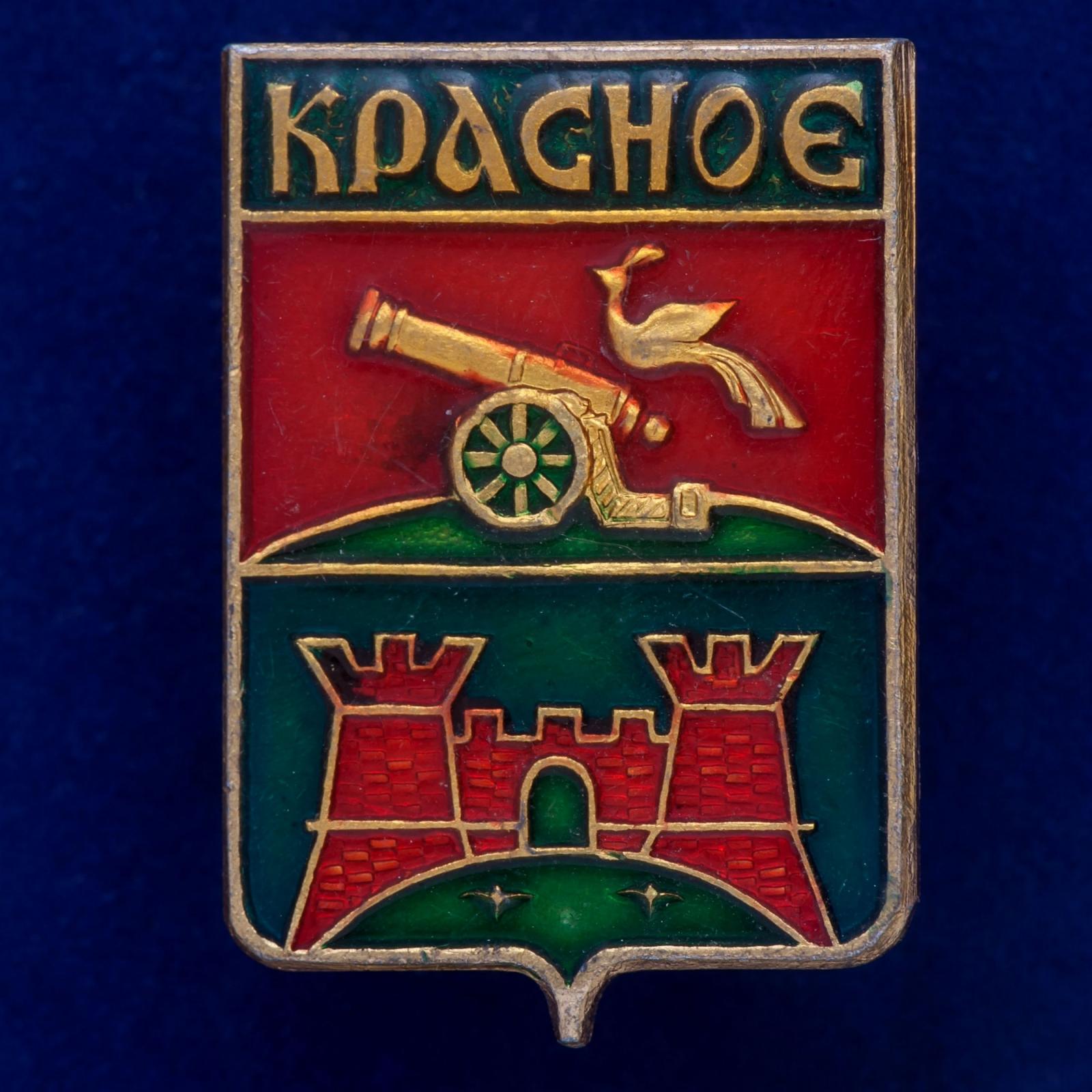 """Значок """"Герб Красное"""""""