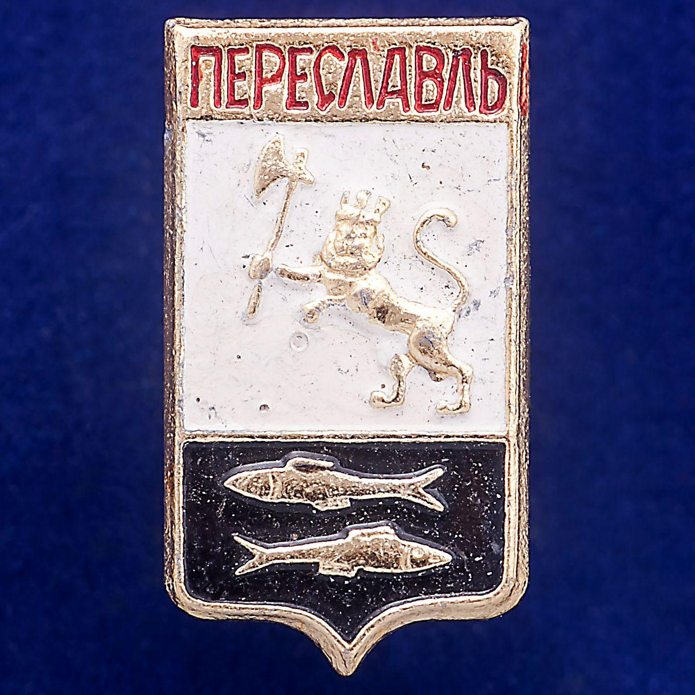 Значок герб Переславля