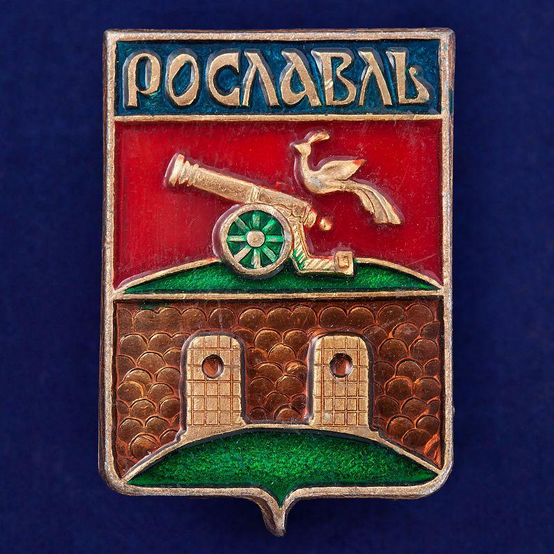 """Значок """"Герб Рославль"""""""