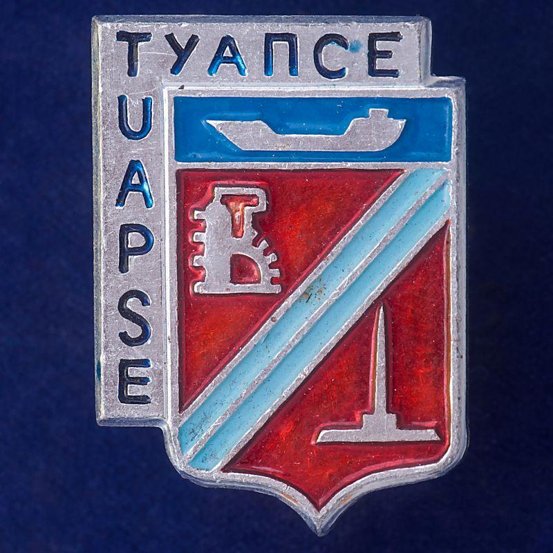 "Значок ""Герб Туапсе"""