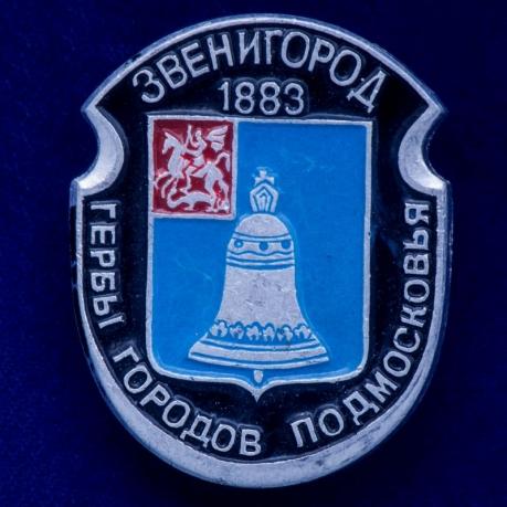 "Значок ""герб Звенигород"""