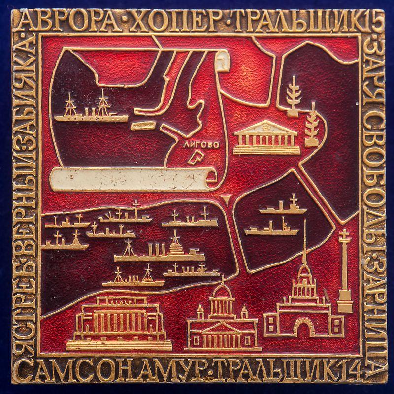 """Значок """"Героический Флот СССР"""""""