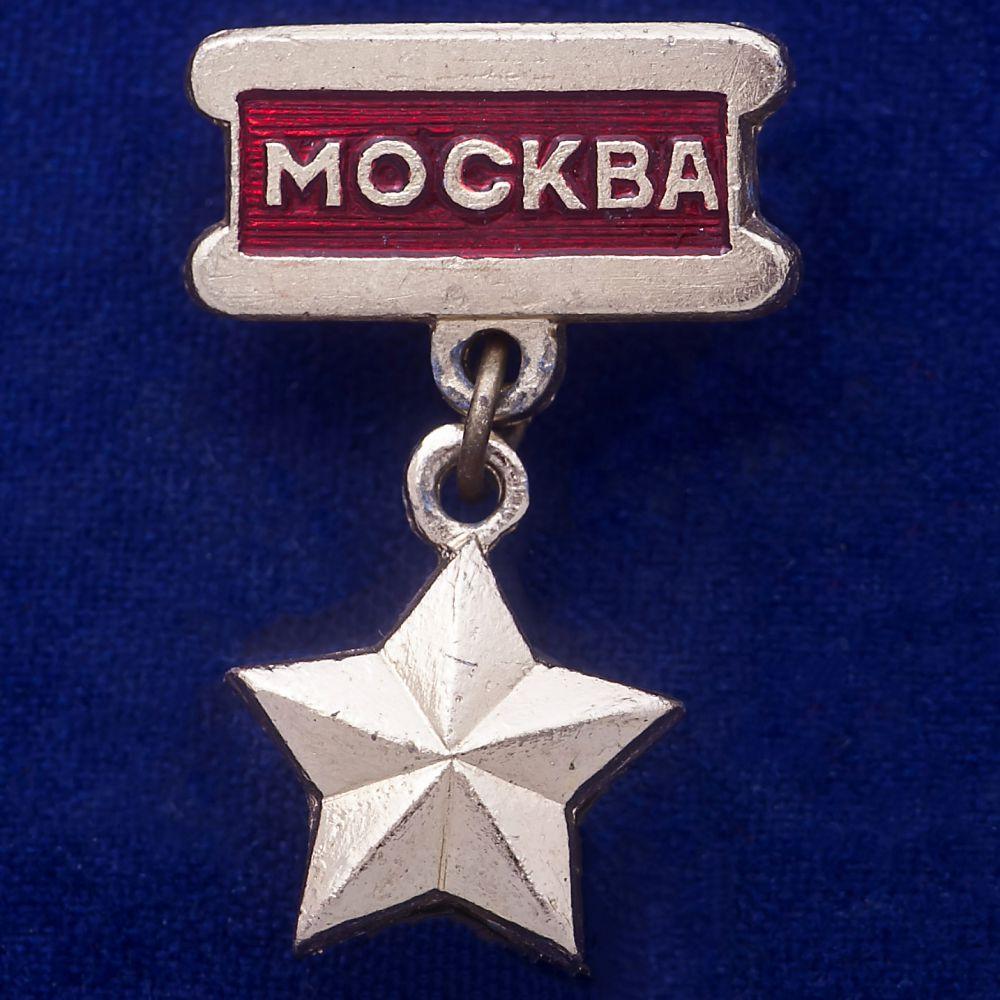 """Значок """"Героям Москвы"""""""