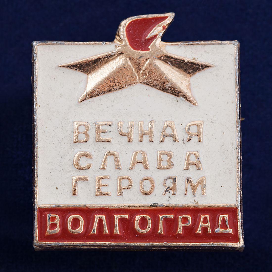 "Значок ""Героям Волгограда"""