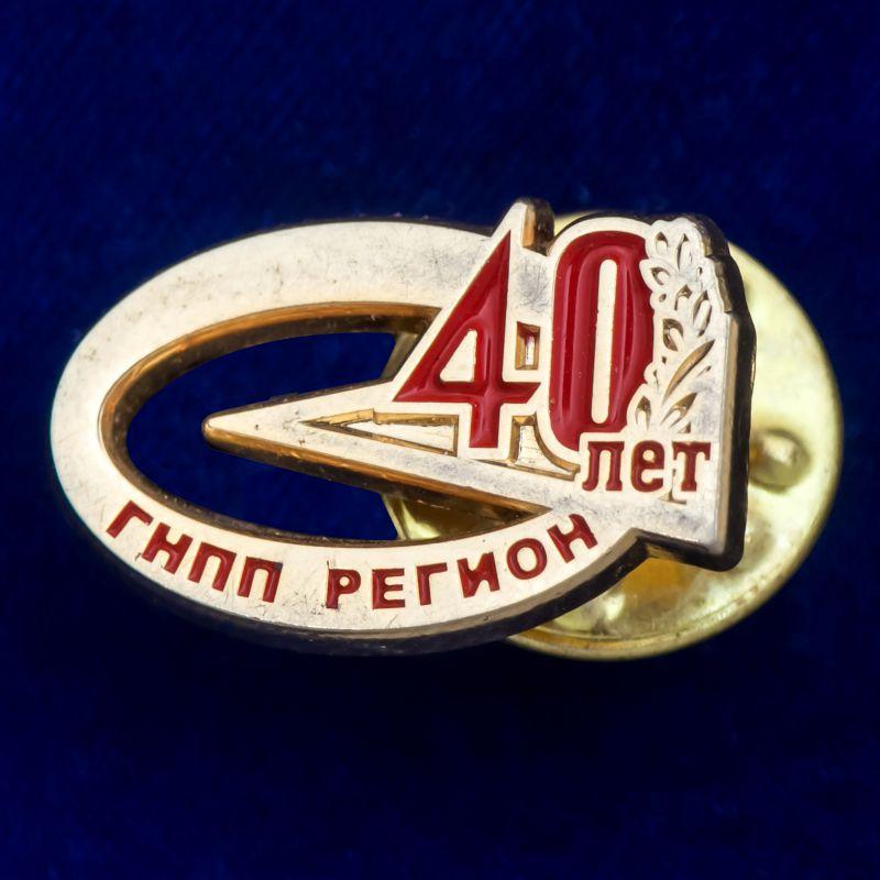"Значок ""ГНПП Регион. 40 лет"""
