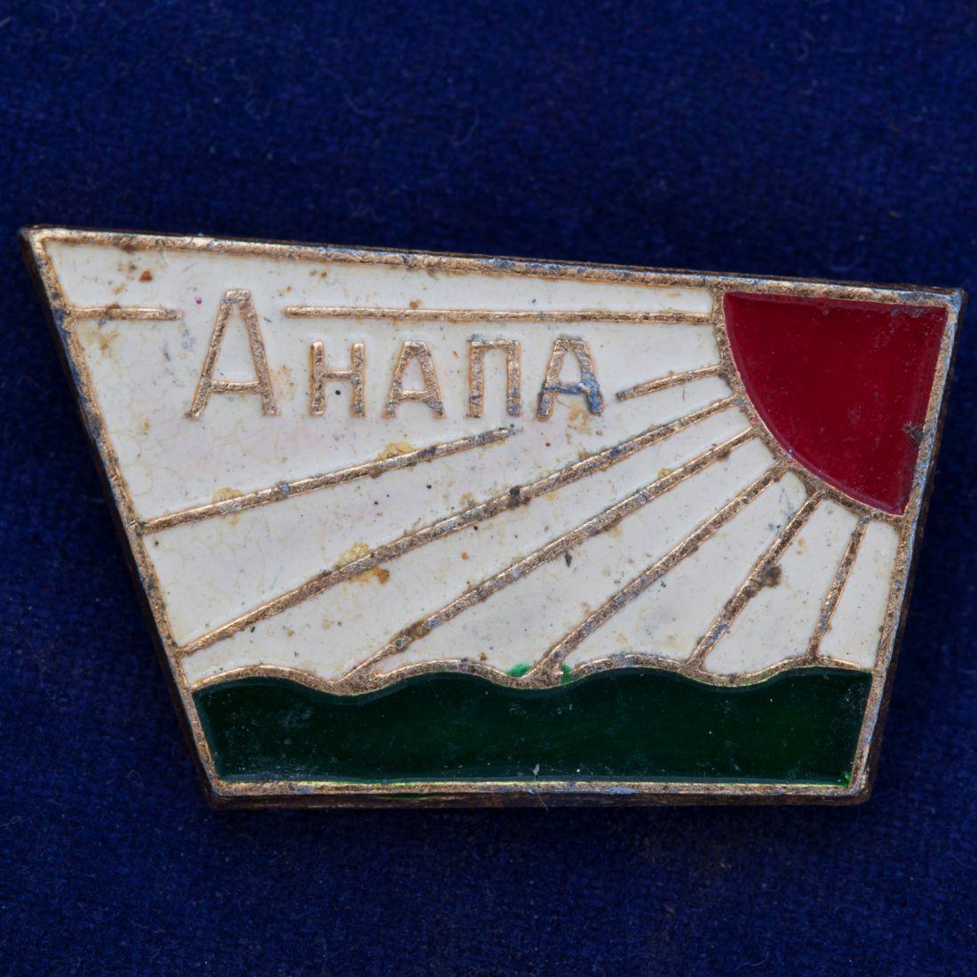 """Значок """"Город Анапа"""""""