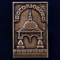 """Значок """"Город Боголюбово"""""""