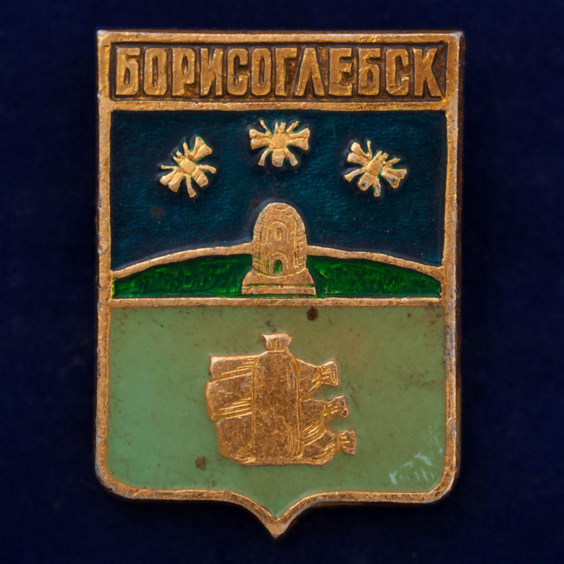 """Значок """"Город Борисоглебск"""""""