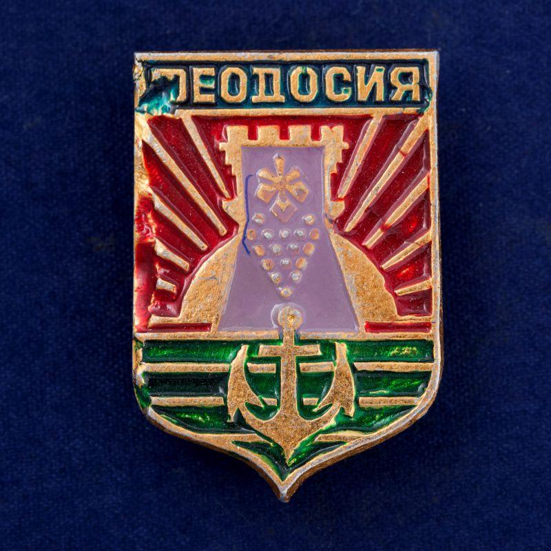 "Значок  ""город Феодосия"""
