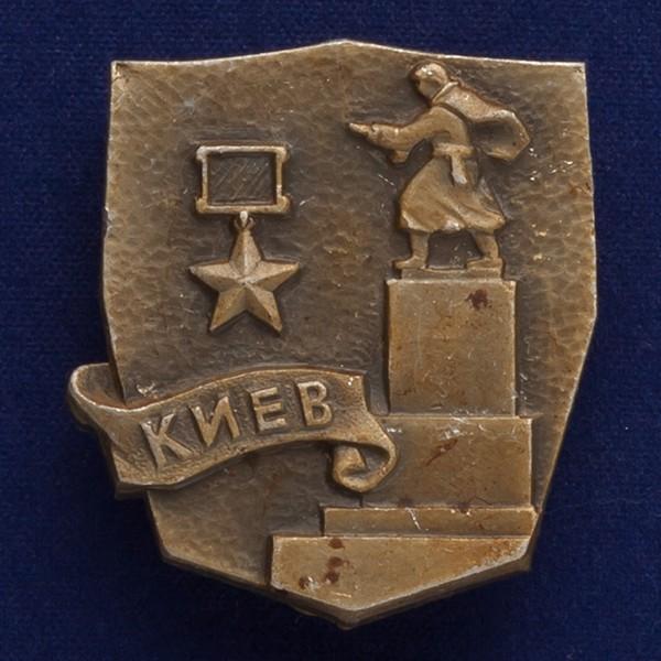 Значок Город-герой Киев
