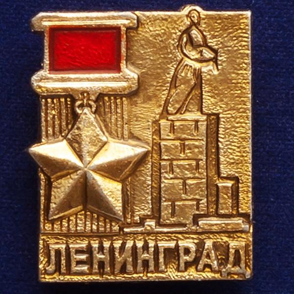Значок Город-герой Ленинград