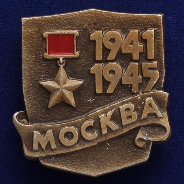 Значок Город-герой Москва