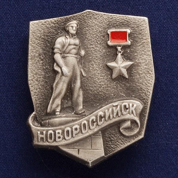 Значок Город-герой Новороссийск