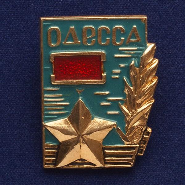 Значок Город-герой Одесса